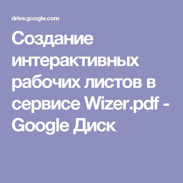 Создание интерактивных рабочих листов в сервисе Wizer.pdf - Google Диск