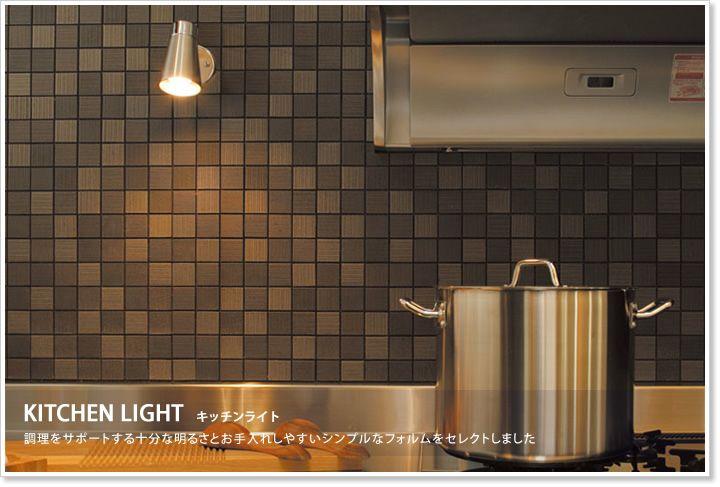 キッチンライト 照明のライティングファクトリー『照明器具一覧』