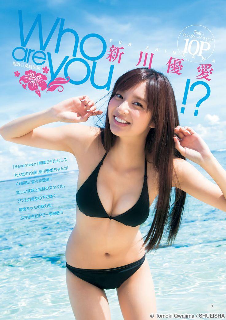 "yoimachi: ""(via フォトビュアー - 新川優愛 - 週刊ヤングジャンプ公式サイト) """
