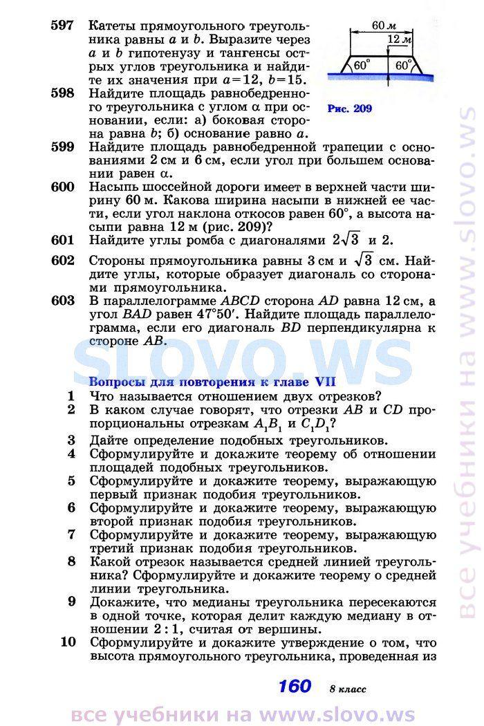 Http:www.slovo.ws 5 класс по математитке