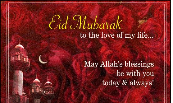 Happy EID Mubarak Greetings For Lovers 2017