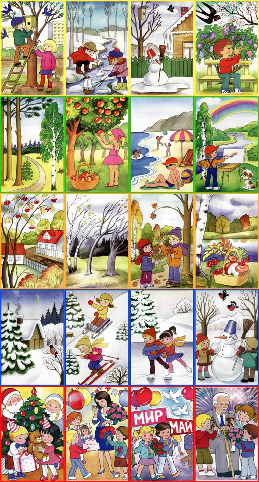 Сюжетные картинки для занятий с детьми - Времена года и праздники