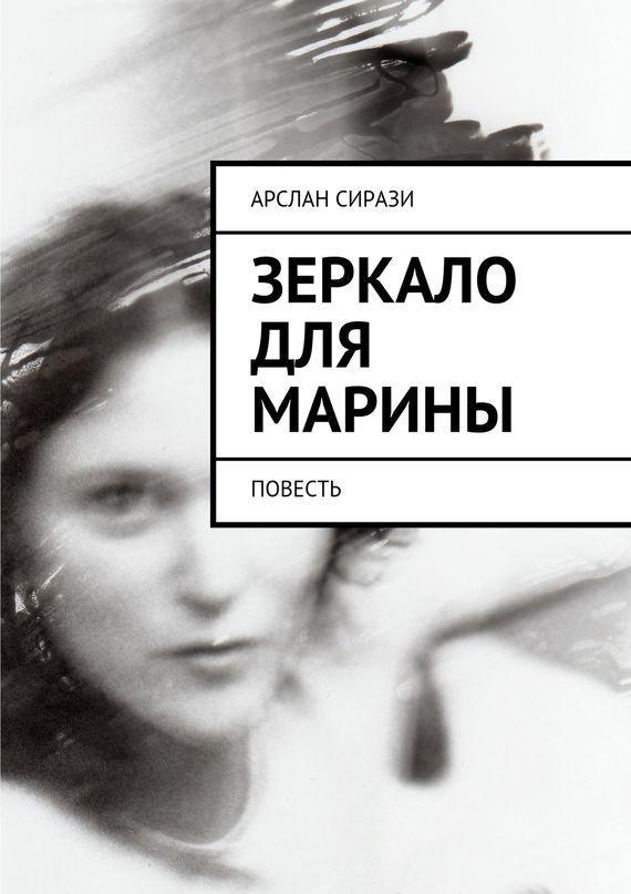 Зеркало для Марины #книгавдорогу, #литература, #журнал, #чтение, #детскиекниги, #любовныйроман