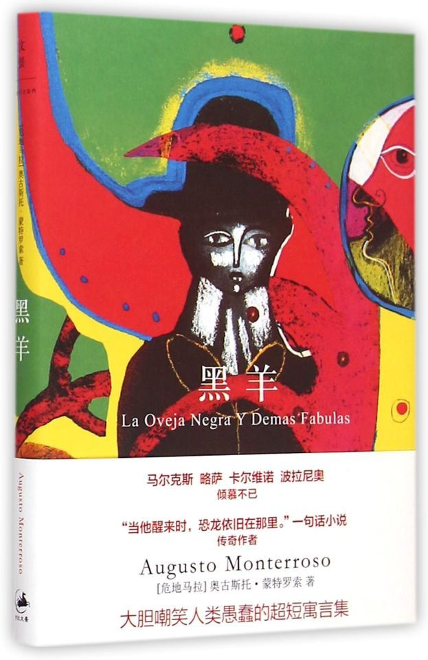 Stephen wrote a feature on writers nobody reads – including Augusto Monterroso – for Literary Hub. (Pictured: new Chinese edition of The Black Sheep).