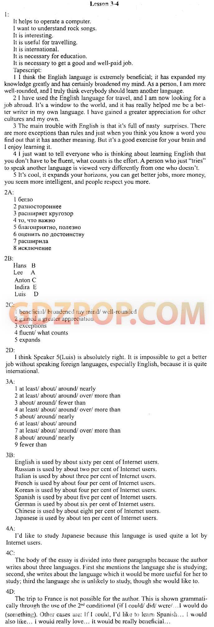 Готовые домашние задания по географии 7 класс к з.я андриевская и.п галай бесплатно