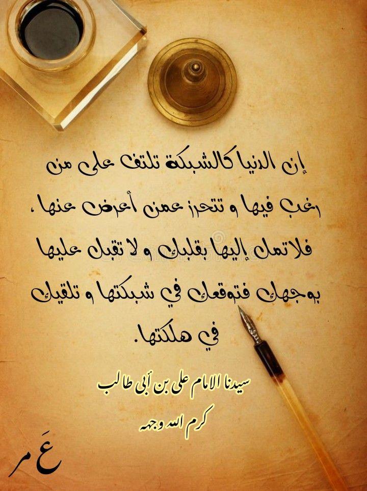 خواطر للامام على بن أبى طالب Arabic Calligraphy Calligraphy