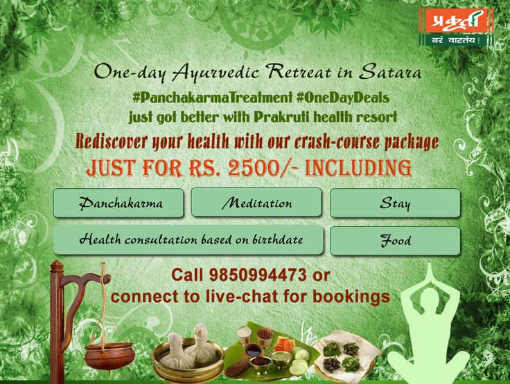 Stay youthful and radiant with affordable body detox treatments. In this 1-day-deal get meditation, health consultation, stay, food with panchakarma therapy in Satara. Call 9850994473 or connect to live-chat for more details on 1-day-deal for panchakarma treatments in Maharashtra at Prakruti ayurvedic health resort.