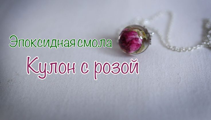 Эпоксидная Смола: Роза в Шаре / Rose in epoxy resin ♥ Xydojnica27