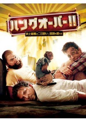 ハングオーバー!! 史上最悪の二日酔い、国境を越える | 映画の感想・評価・ネタバレ Filmarks
