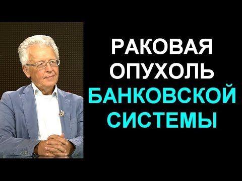 Валентин Катасонов 26.09.2017