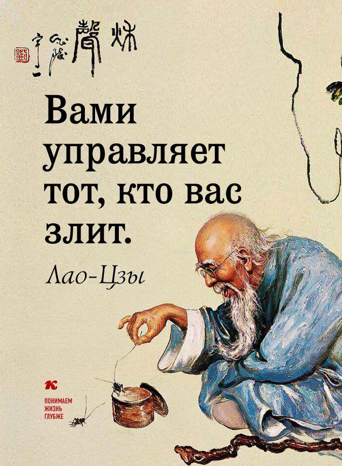 Демотиваторы мысли мудрых