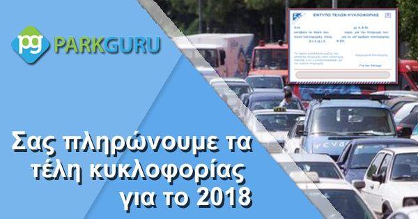Φοβερή προσφορά από την PARKGURU. Μπες στο διαγωνισμό και κέρδισε τα τέλη κυκλοφορίας σου για το 2018. PARKGURU, o καλύτερος φίλος του οδηγού κερνάει!!!