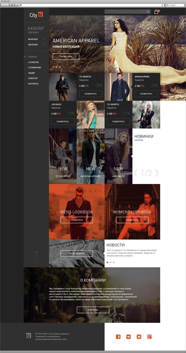 City-IN website concept by Anton Skvortsov, via Behance