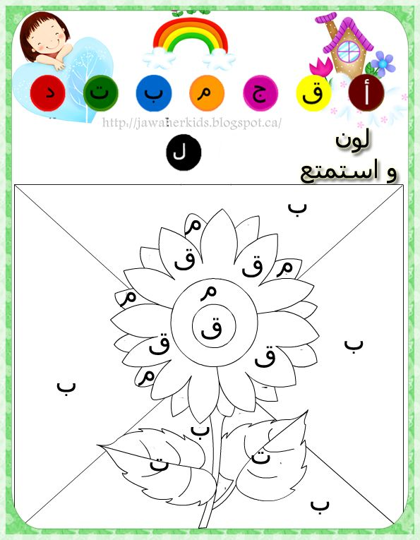 Arabic alphabet colouring sheet #3