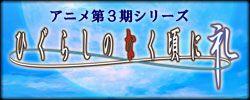 アニメ第3期 OVA「ひぐらしのなく頃に礼」公式サイト