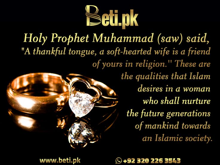 "Prophet #Muhammad (saw) said, ""A thankful tongue, a soft-hearted wife is a friend of yours in religion.'' These are the qualities that #Islam desires in a woman who shall nurture the future generations of mankind towards an Islamic society. ★ [ DON,T FORGET TO LIKE & SHARE ] ★ A True #Matrimonial website for #Muslims www.beti.pk"