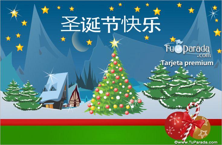 Tarjeta de felices fiestas en chino, Tarjetas de Navidad en chino ...