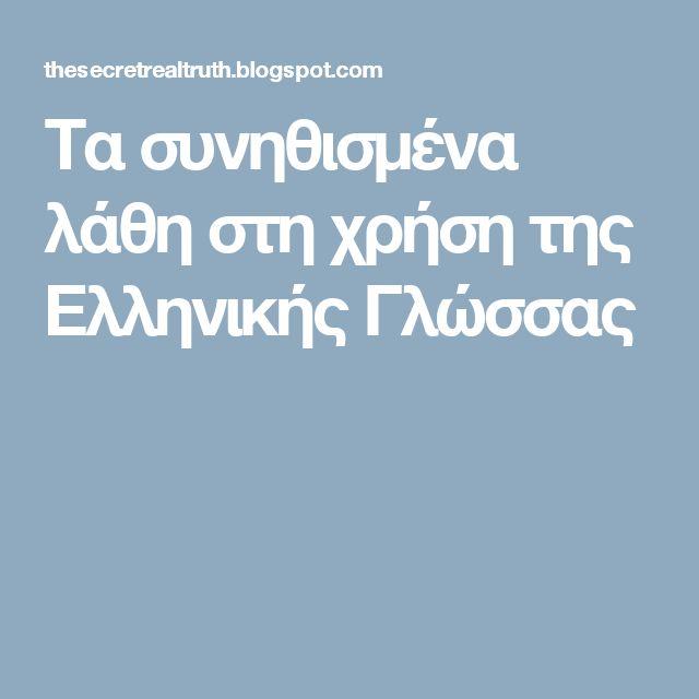 Τα συνηθισμένα λάθη στη χρήση της Ελληνικής Γλώσσας