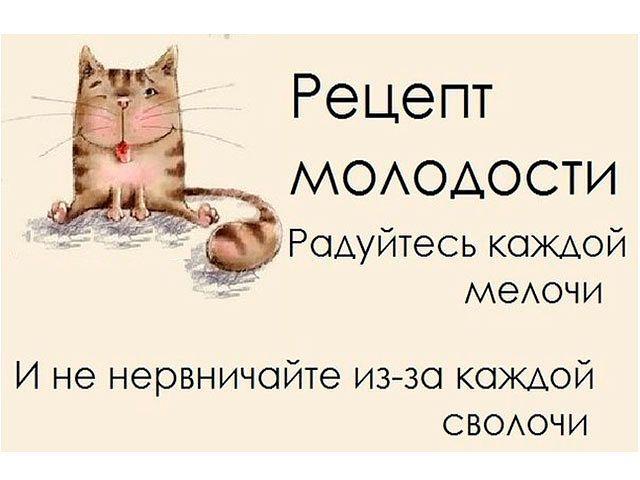 Просто для хорошего настроения)))) - Страница 36 - Леди Клуб - женский форум г. Комсомольска-на-Амуре
