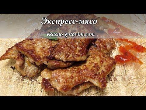 Вкусное, сочное, нежное мясо говядины на сковороде (просто  и очень вкусно)   Вкусно готовим - YouTube