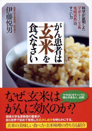 がん患者は玄米を食べなさい ―科学が証明した「アポトーシス&免疫活性」のすごい力   伊藤 悦男 http://www.amazon.co.jp/dp/4774511765/ref=cm_sw_r_pi_dp_x6K2wb1NAZYTC