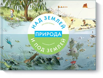Книгу Природа над землей и под землей можно купить в бумажном формате — 950 ք.