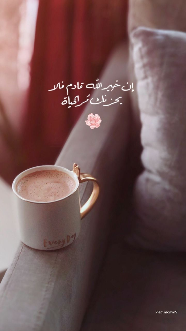 Things Arabic Quotes Love Quotes Wallpaper Beautiful Quran Quotes