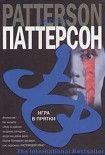 Игра в прятки. Начните читать книги Паттерсон Джеймс в электронной онлайн библиотеке booksonline.com.ua. Читайте любимые книги с мобильного или ПК бесплатно и без регистрации.