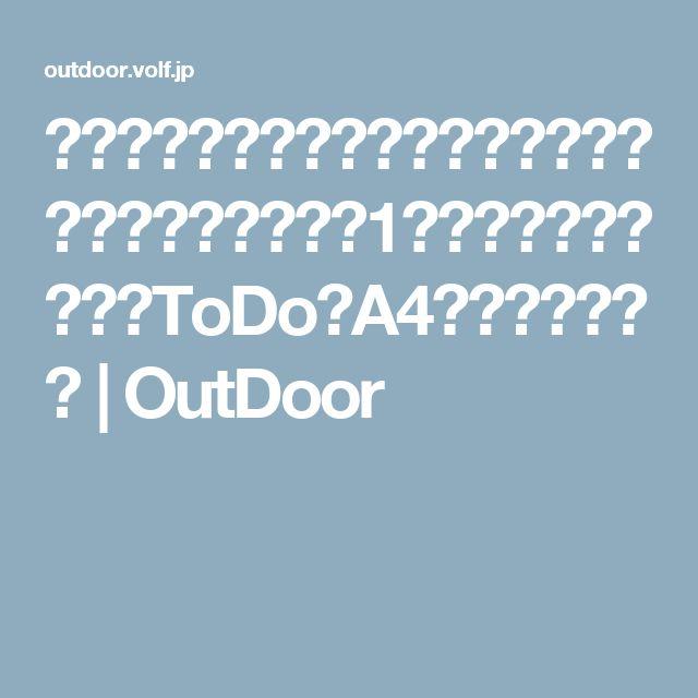 フリーダウン【ミニマリストの為のスケジュールカルテ】1週間のスケジュールとToDoをA4でコントロール | OutDoor