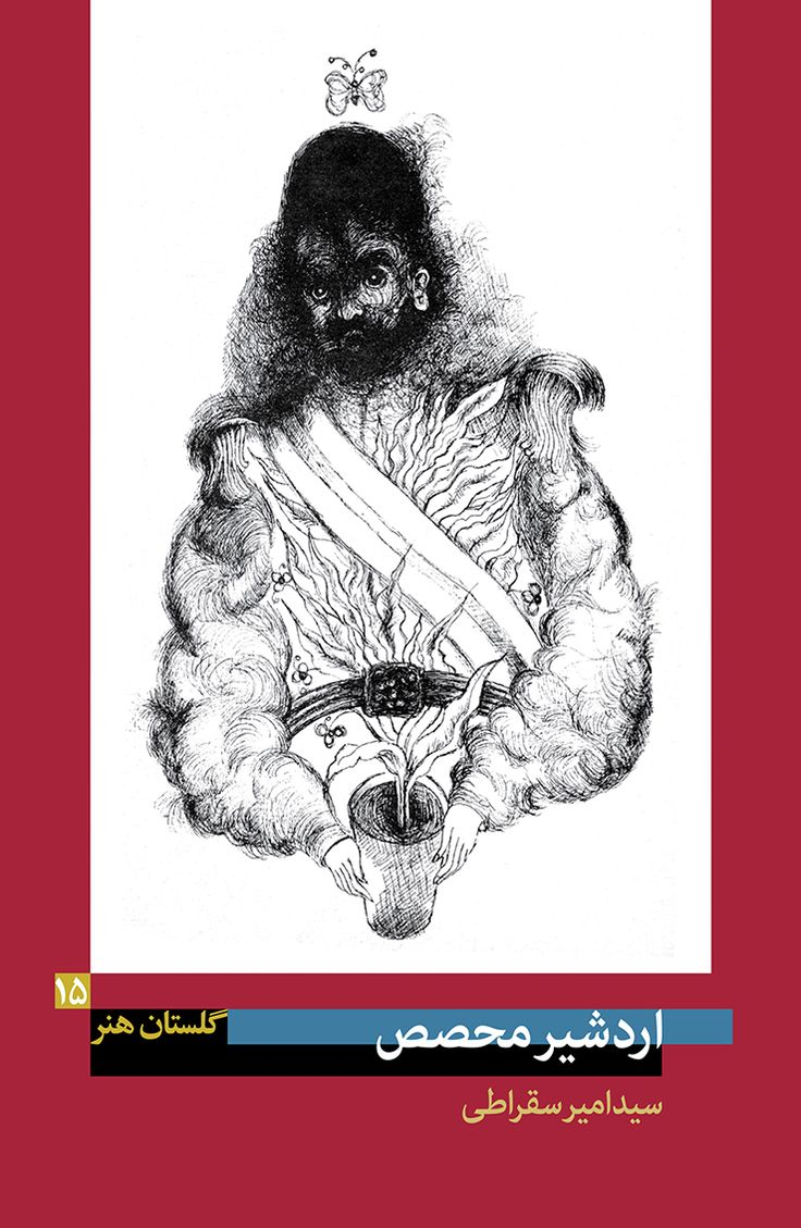 ،اردشیر محصص ،نوشته سید امیر سقراطی ،جلد پانزدهم از مجموعه گلستان هنر نشر پیکره، 1394 Ardeshir Mohassess، By: Amir Soghrati، Peikareh Publication, 2015، Tehran