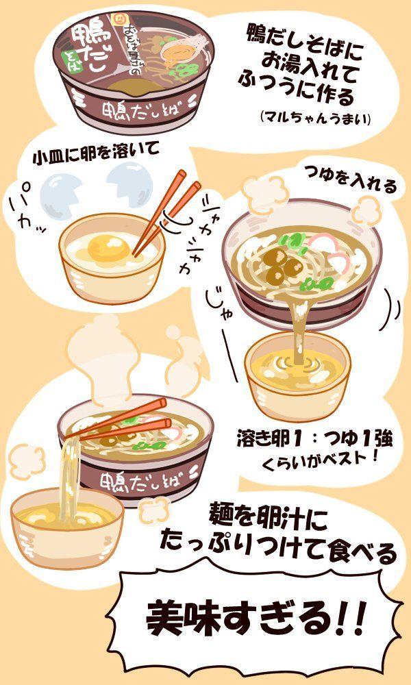 「試してみたい」・「お腹すいた」カップ麺の鴨だしそば、一手間なのに興味そそられる食べ方 | COROBUZZ
