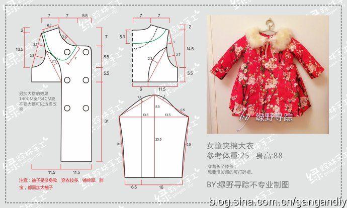 [转载](老绿手工)桃花朵朵开~姑娘的夹棉大衣(过程及裁剪参考)