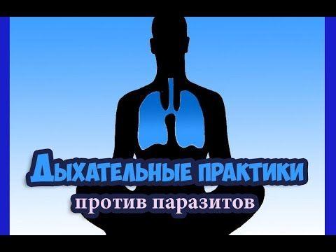Дыхательные практики против паразитов/ Оздоровление Дыхательные практики против…