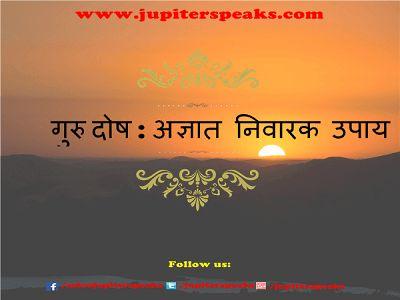 Guru Dosha in Kundli   गुरु दोष - अज्ञात निवारक उपाय   Guru Dosha & Past Karmas - Jupiter Speaks