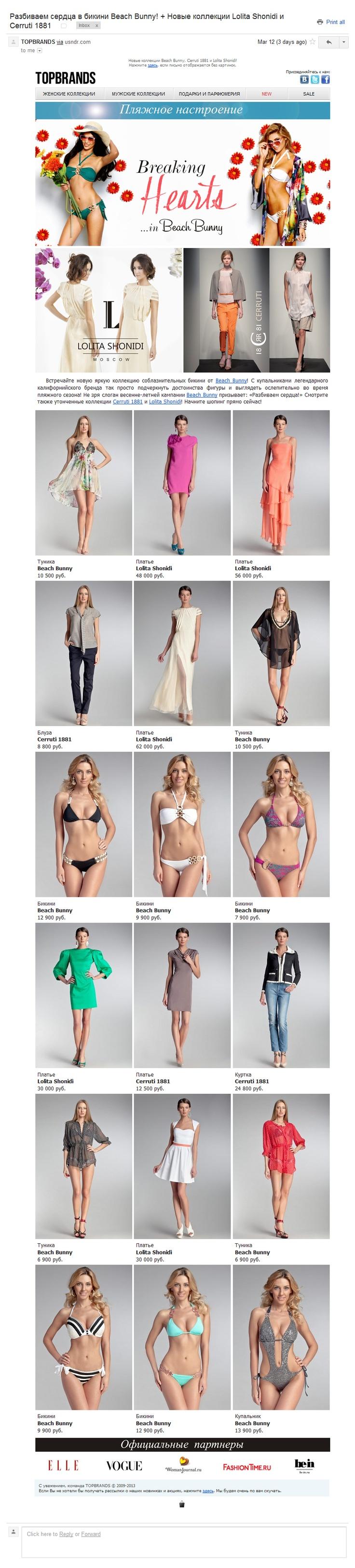 TOPBRANDS: анонсы товаров (12/03/2013). Завлекающая тема сообщения поддерживается картинками: девушки в бикини красуются слоями по всему пространству письма.