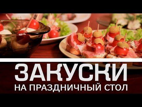 Закуски на праздничный стол [Мужская кулинария] - YouTube