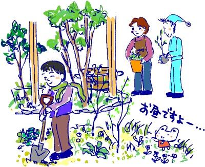 ~自然の休憩所~ Berry's Life うっかり日記 2009年2月27日 朝から、お助けガーデナーのひろりん(大阪)、にくちゃん(岡山)がわざわざ来てくれました。休憩所のお抱えガーデナー、ひろりんはオープン前に庭の植え付けに来て以来、1年ちょいぶりです。そして、前庭の中心にかわいいクローバーが茂っているのは岡山のにくちゃんがくれたもの。なにかと、2人にはお世話になっている休憩所の庭です。今回は1日で庭の春の植え付け、樽鉢の寄せ植え、ハンギングバスケット。。。など、かなりの作業量をベリー公と3人でやりました。   植木屋がやったみたいな木ばっかりの庭でなく、花がいっぱいの庭にしたい。。。とベリー公は思っていますが、小花を季節ごとに咲かせるのは手入れが大変なタイプの庭です。一人ではなかなか手か回らず、今回助っ人のおかげで、春の植え付け完了。去年の春よりかなり賑やかになりそうです。   ひろりん、にくちゃん、そして花苗協力していただいたタマさん、本当にありがとう。また、ゆっくり遊びに来てください。   http://berryslife.com