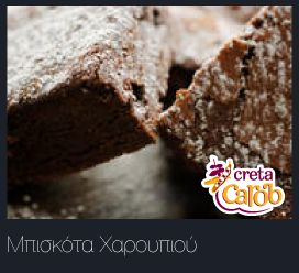 Cretan carob cookies recipe