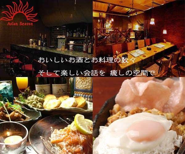 アジアな季節 SORA 児島店(倉敷/アジア・エスニック料理) - ぐるなび