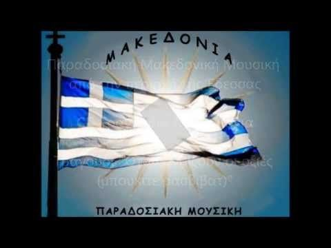 Παραδοσιακή Μουσική Μακεδονίας-Τραγούδια Δίχως Λόγια-6.Όταν ανθίζουν οι οξιές (μπουκιτε ρασβιβατ) - YouTube