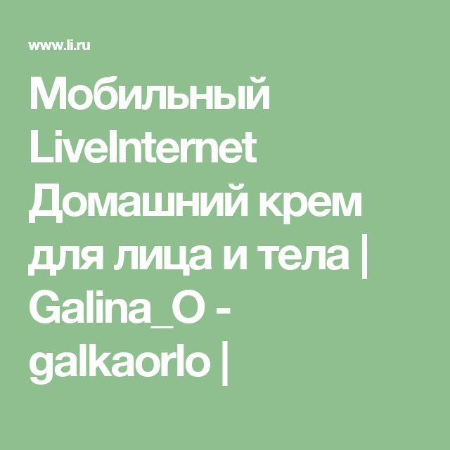Мобильный LiveInternet Домашний крем для лица и тела | Galina_O - galkaorlo |