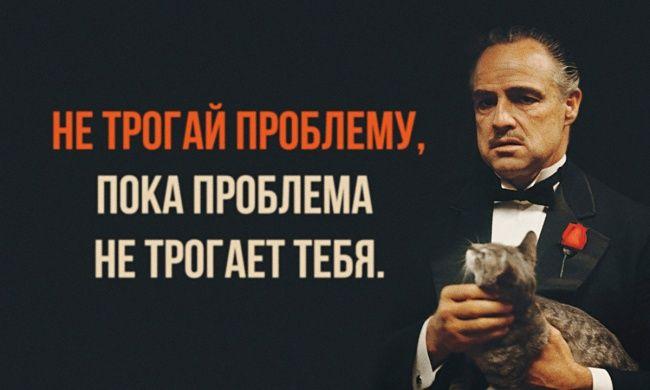 Правила жизни мафии