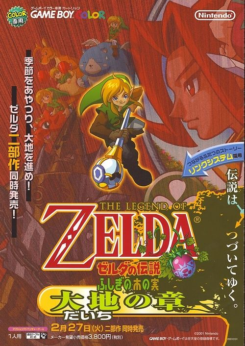 Zelda Gameboy Color ad Japanese