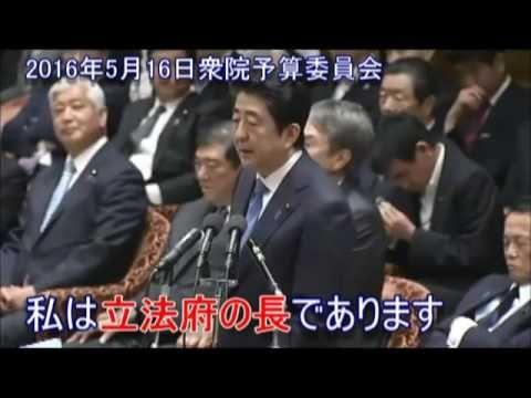 安倍総理「私は立法府の長であります」 2016年5月16日衆院予算委員会 - YouTube
