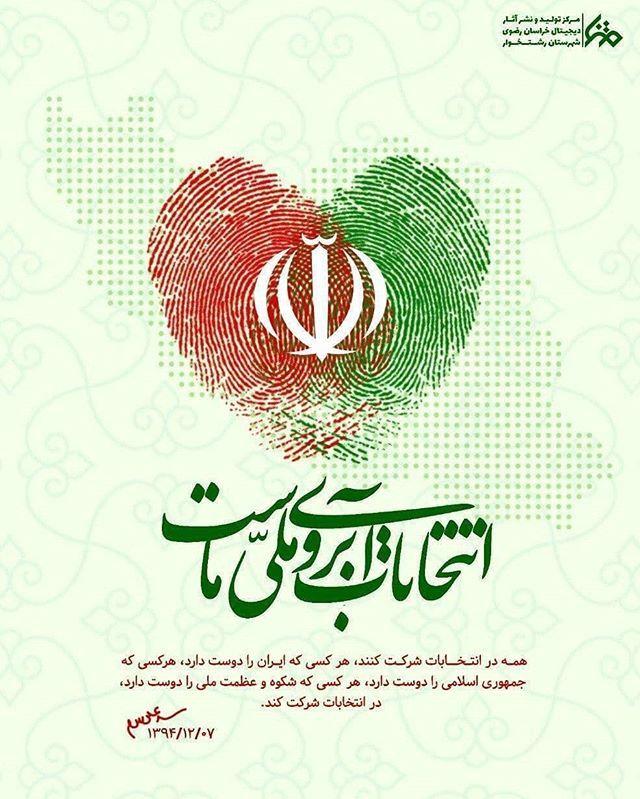 Pin By Mihajlo Slupko On My Dear Islamic Republic Of Iran Islamic Republic Movie Posters Iran