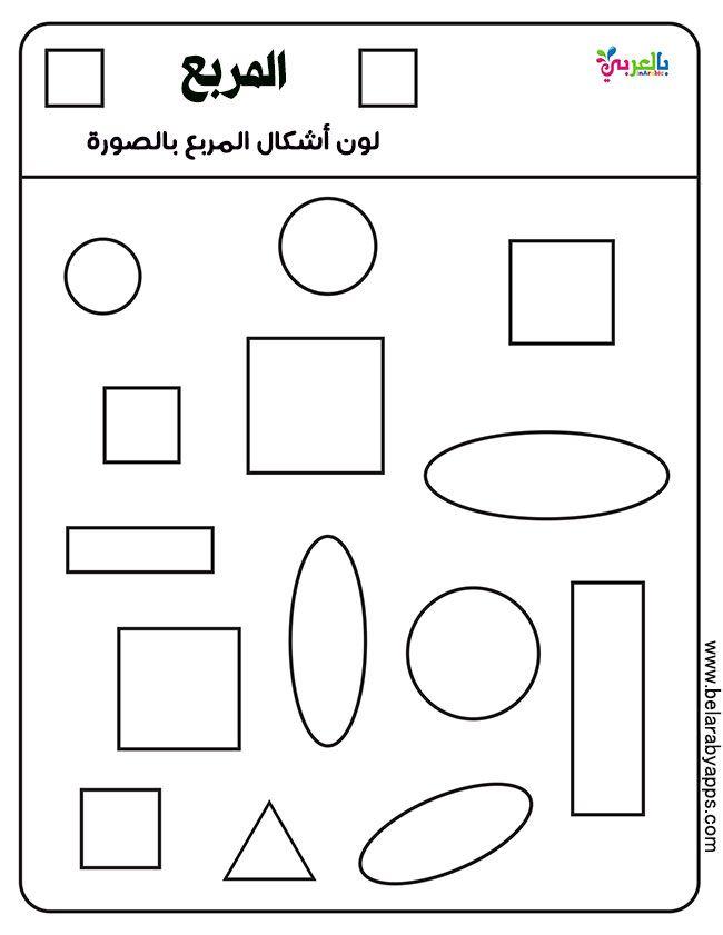 اوراق عمل الاشكال الهندسية للاطفال تلوين ورسم جاهزة للطباعة تدريبات الأشكال بالع Shapes Worksheet Kindergarten Shape Activities Preschool Shapes Worksheets
