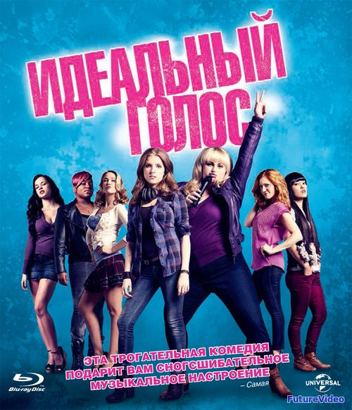 Идеальный голос (2012) — смотреть онлайн в HD бесплатно — FutureVideo