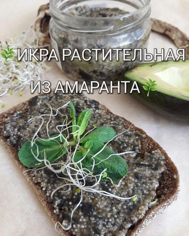 постная икра, икра из амаранта, как принимать амарант, как приготовить икру, амарант рецепты, амарант пищевой,