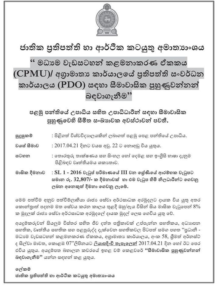 Sri Lankan Government Job Vacancies at Ministry of