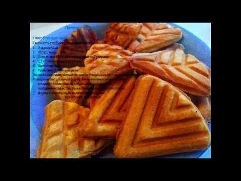 Печенье в форме на газу - кулинарный рецепт